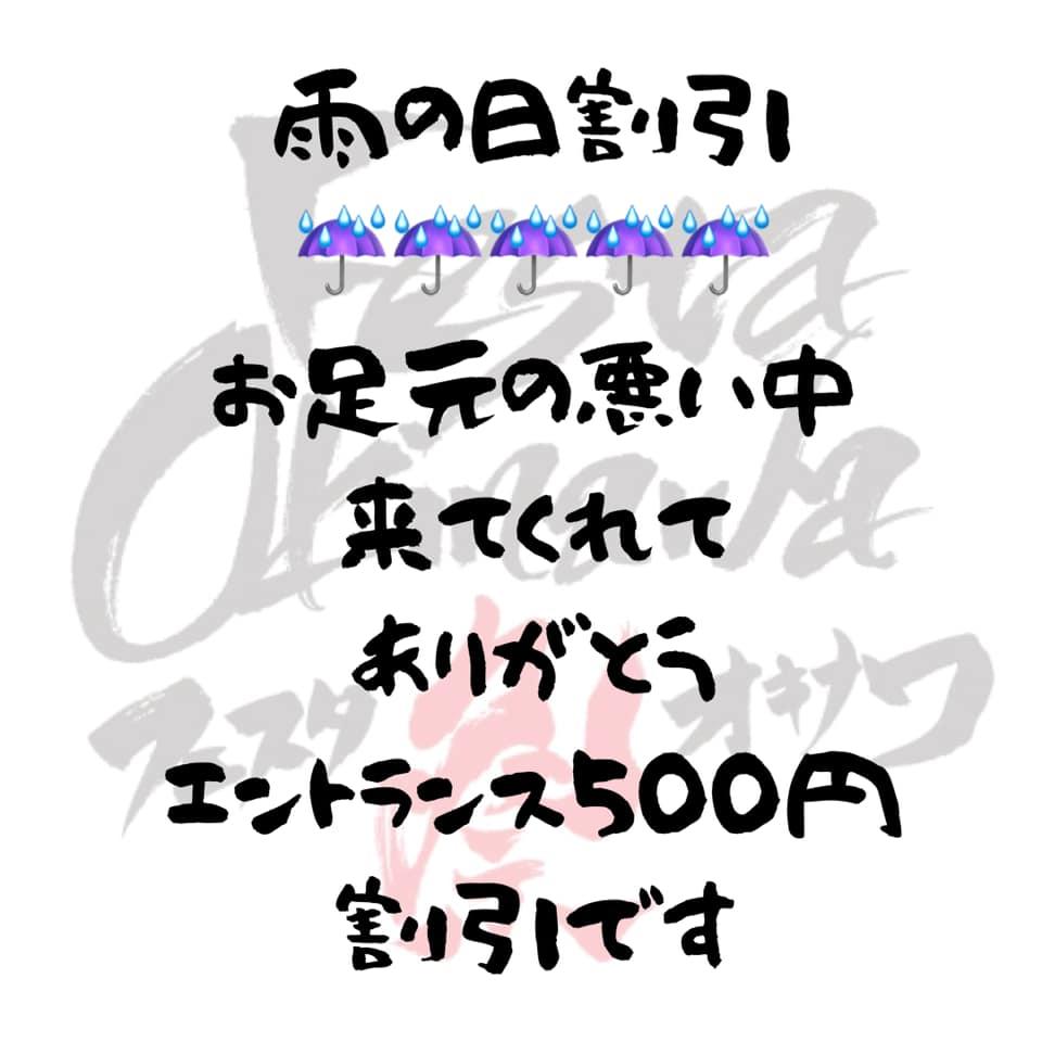 エントランス500円割引